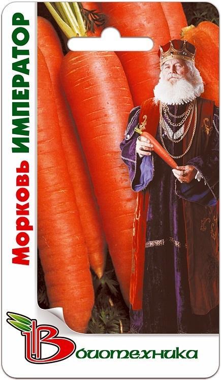 В НАЛИЧИИ! Морковь Император